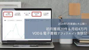 初月獲得20件&月収4万円!VOD&電子書籍アフィリエイト体験記